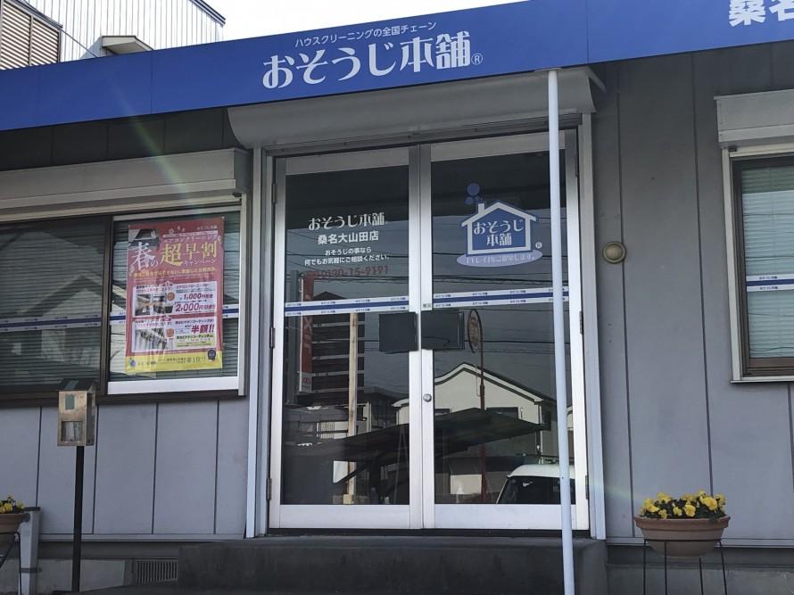 大山田店店舗