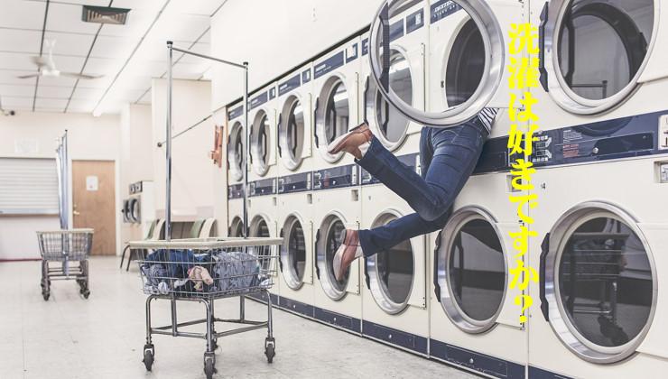 洗濯は好きですか