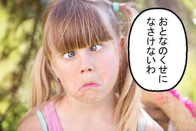 child-827487_640.jpg