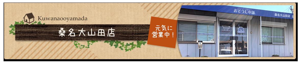 おそうじ本舗桑名大山田店